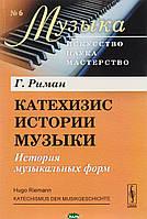 Риман Г. Катехизис истории музыки: История музыкальных форм. Выпуск  6. Книга 2