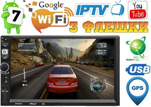 Автомагнитола Pioneer 8702 2DIN, GPS, Android 5.1, IpTV, WIFI, FM