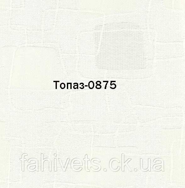 Рулонні штори відкритого типу Топаз (м.кв.) 0875