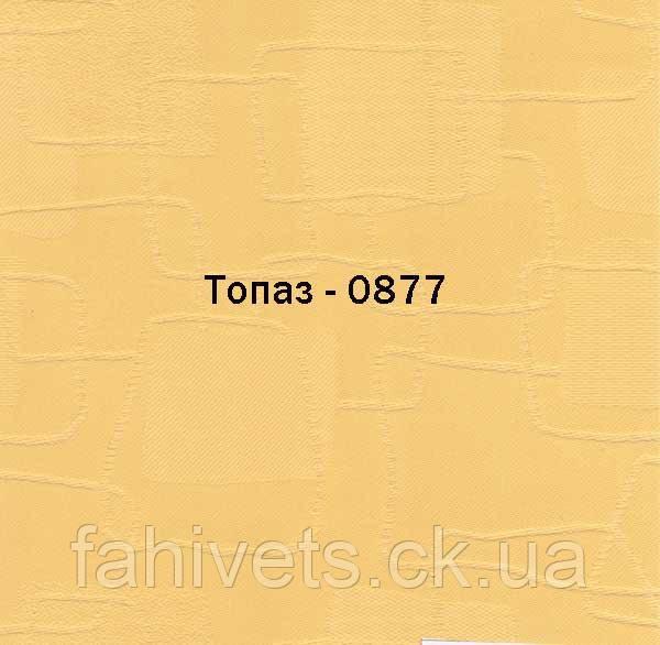 Рулонні штори відкритого типу Топаз (м.кв.) 0877