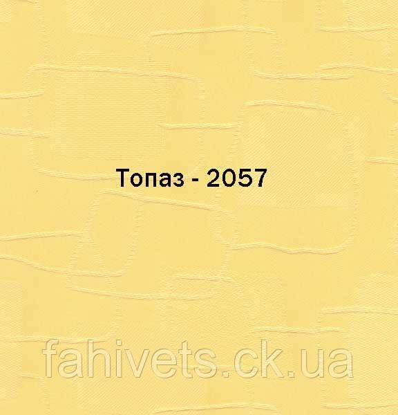 Рулонні штори відкритого типу Топаз (м.кв.) 2057