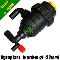 Фильтр опрыскивателя большой с клапаном (колено 32 мм) Agroplast   224248   AP14FSD_32 AGROPLAST