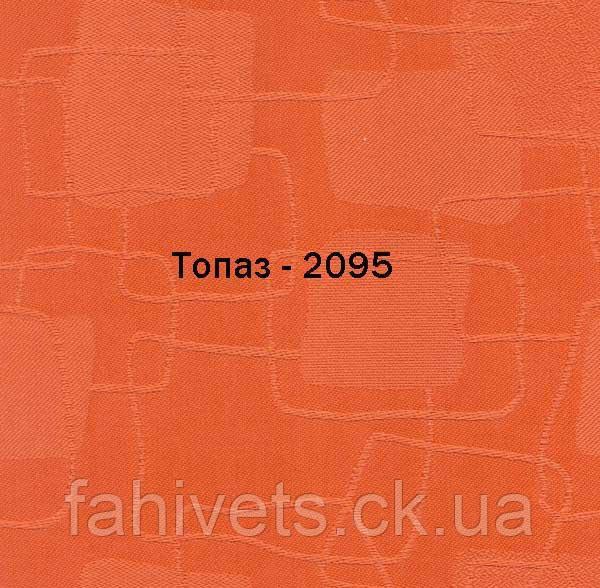 Рулонні штори відкритого типу Топаз (м.кв.) 2095