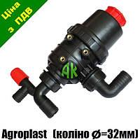 Фильтр опрыскивателя малый с клапаном (колено 32 мм) Agroplast   224200   AP16FSM_32 AGROPLAST