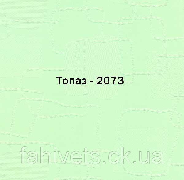 Рулонні штори відкритого типу Топаз (м.кв.) 2073