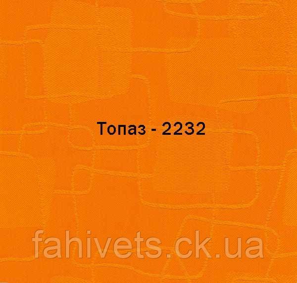 Рулонні штори відкритого типу Топаз (м.кв.) 2232