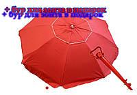 Пляжный зонт 2.5 м воздушный клапан, чехол красный