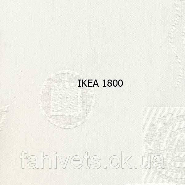 Рулонні штори відкритого типу IKEA (м.кв.) 1800