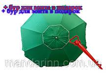 Пляжный зонт 2.5 м воздушный клапан, чехол зеленый