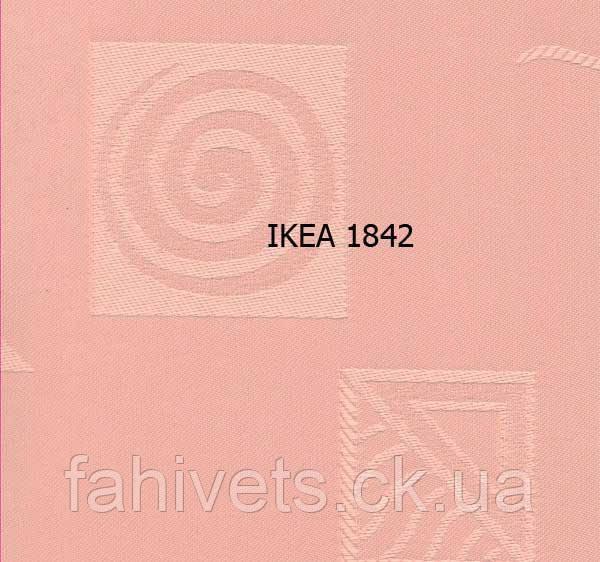 Рулонні штори відкритого типу IKEA (м.кв.) 1842