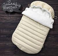 "Зимний Конверт-кокон для выписки из роддома ""Snowball Беж"" (подходит в коляску до 5 мес) верх плащевка"