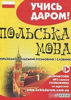 Українсько-польський розмовник