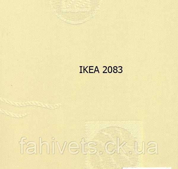 Рулонні штори відкритого типу IKEA (м.кв.) 2083