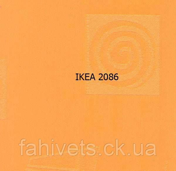 Рулонні штори відкритого типу IKEA (м.кв.) 2086