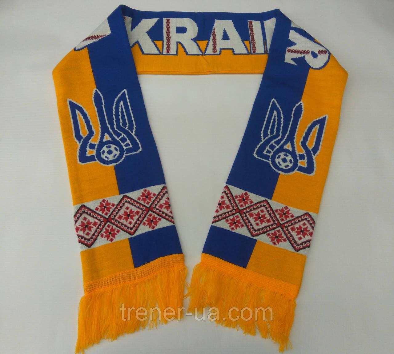 Шарф футбольный/сборная Украины/вязаный шарф для футбольного фаната/футбол/шарф футбольный сувенирный/Украина/