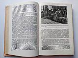 Історія СРСР. Підручник для 10 класу. М. П. Кім, фото 6