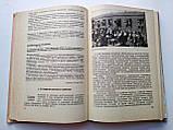 Історія СРСР. Підручник для 10 класу. М. П. Кім, фото 5