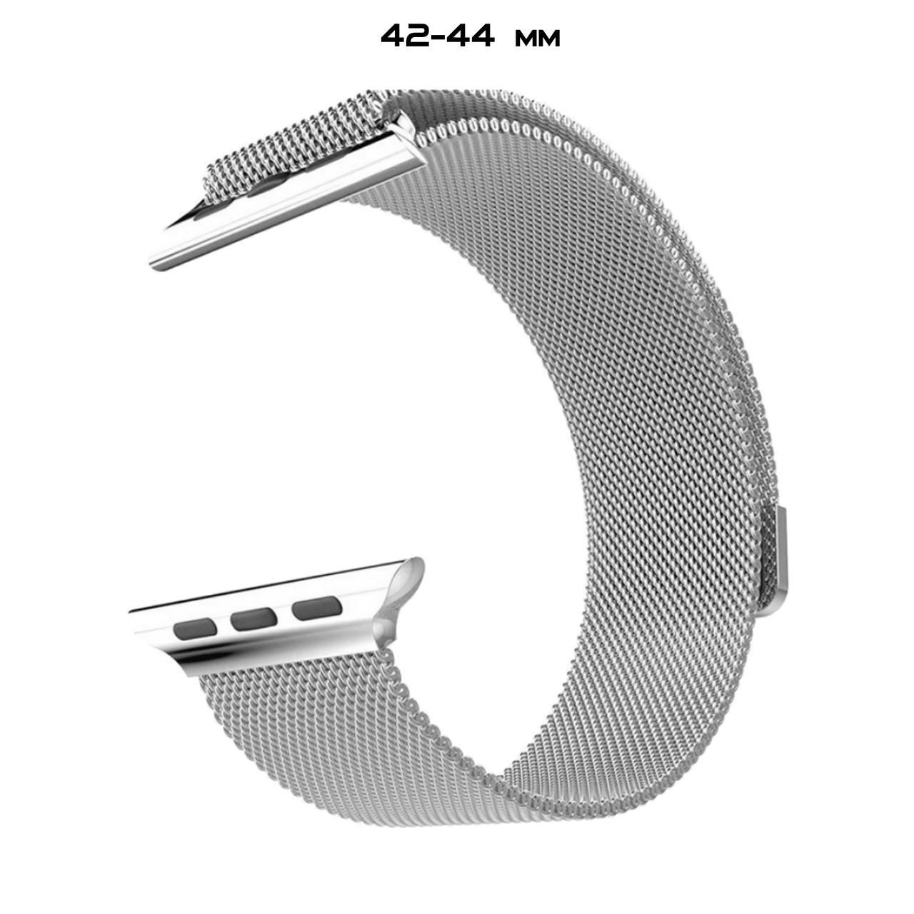 Ремешок Apple Watch Milanese Loop 42/44 Silver