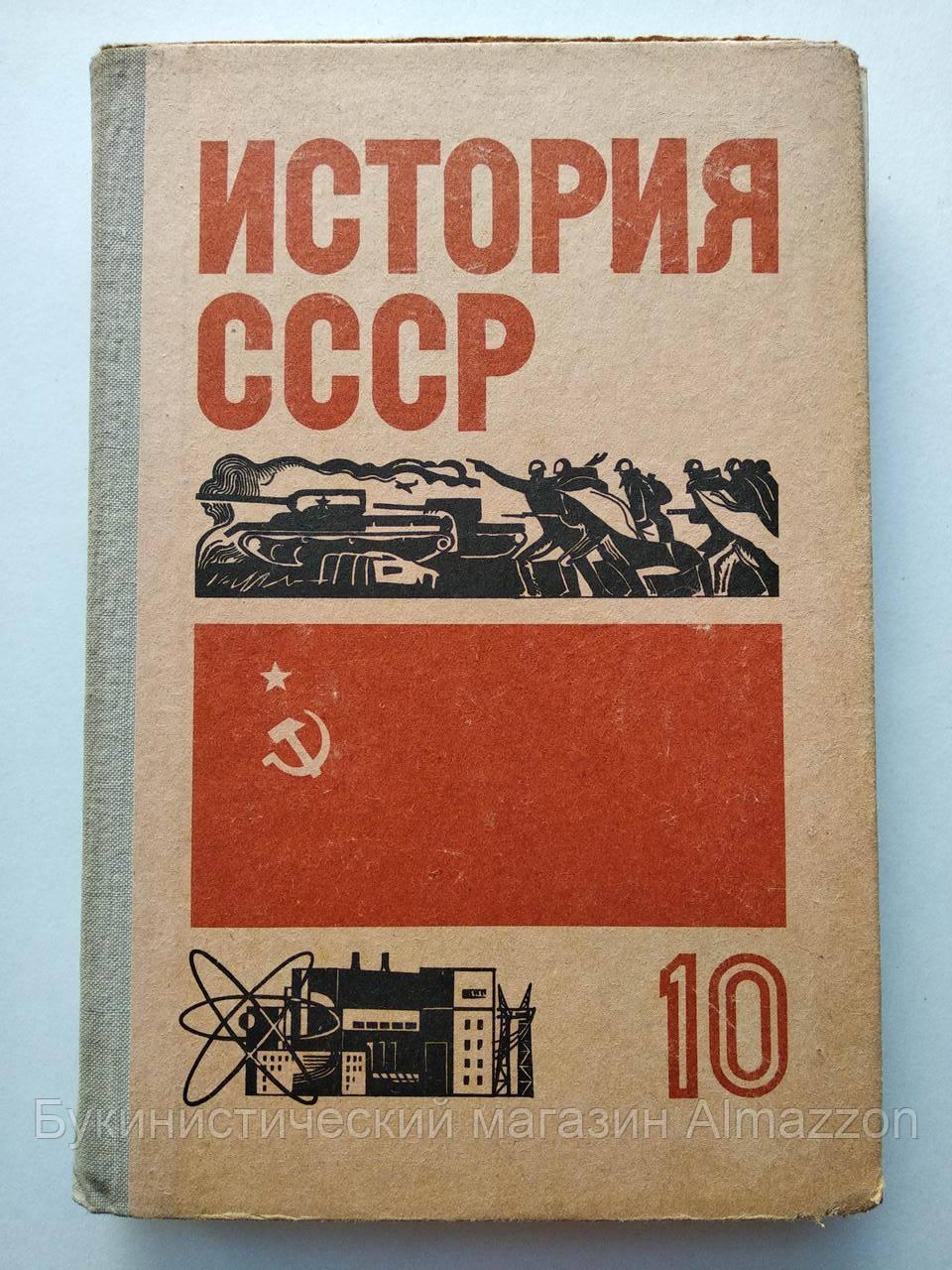 Історія СРСР. Підручник для 10 класу. М. П. Кім