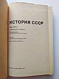 Історія СРСР. Підручник для 10 класу. М. П. Кім, фото 2