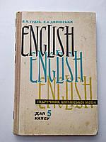 English підручник англійської мови для 5-го класу В.Я.Гудзь