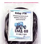 Набор уплотнительных.колец.гильзы СМД-60