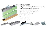 Раздвижная система для дверей Новатор 94 (1.8м) (2м)