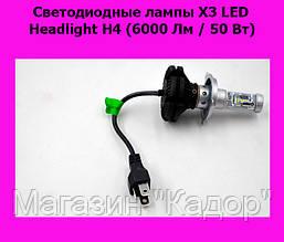 Светодиодные лампы X3 LED Headlight H4 (6000 Лм / 50 Вт)