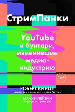 С момента своего появления YouTube приносит в индустрию медиа и развлечений такие глубокие изменения, которые можно сравнить разве что с переменами, связанными с изобретением кино, радио и телевидения. Инсайдеры из сферы развлечений и технологий, директор по развитию бизнеса YouTube Роберт Кинцл и ведущий автор Google Маани Пейван, рассказывают о взлете YouTube, о творческих личностях, которым удалось стать звездами благодаря этой видеоплатформе, и о революции в мире средств массовой информации, которая вершится прямо сейчас благодаря развитию потокового видео.   Опираясь на свой опыт работы в трех самых инновационных медиакомпаниях — HBO, Netflix и YouTube, Роберт Кинцл рассматривает феномен потокового видео наряду с могущественной современной массовой культурой, и убедительно доказывает: вопреки распространенным опасениям по поводу того, что технологии лишают исполнителей источника дохода и понижают качество их творческих работ, революция в новых медиа на самом деле способствует развитию творчества и созданию более востребованного, разнообразного и захватывающего контента. Познавательная, насыщенная информацией и при этом невероятно увлекательная книга, «Стримпанки» — это головокружительное путешествие во вселенную новых медиабунтарей, которые меняют наш мир.