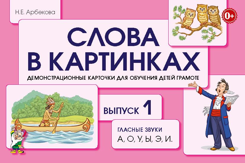 Слова в картинках. Демонстрационные карточки для обучения детей грамоте. Выпуск 1.978-5-907105-78-2