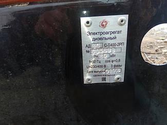 Сервисное обслуживание дизельного генератора АД80 С-Т400-2РП  80 кВт 4