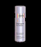 Estel professional Блеск-бальзам для гладкости и блеска волос OTIUM DIAMOND, 200 мл
