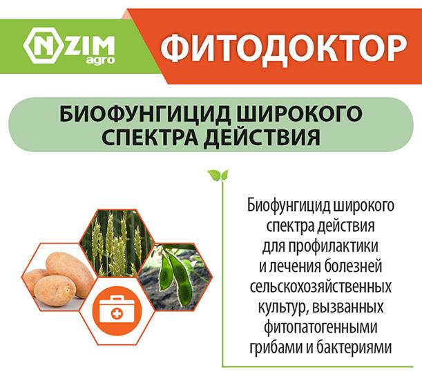 Фунгицид «Фитодоктор» - биофунгицид, Энзим (Enzim)