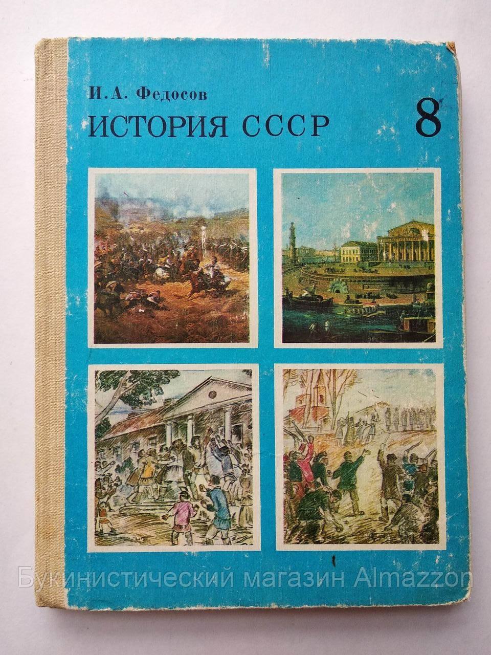 История СССР. Учебник 8-го класса И.А.Федосов