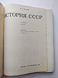 История СССР. Учебник 8-го класса И.А.Федосов, фото 2