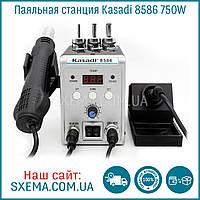 Паяльная станция Kasadi 8586 750W съемный фен, железный корпус, надёжные насадки
