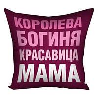 Подушка с принтом Королева богиня красавица мама (3P_18N006)