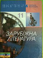 Зарубіжна література 11 клас. Підручник.