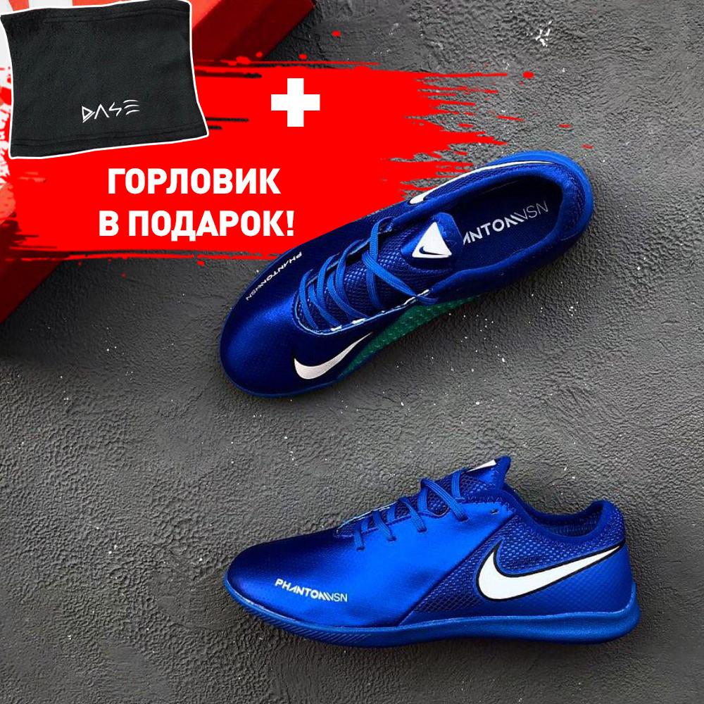 a2ac27206bf759 Купить Футзалки ( Найк Фантом) Nike Phantom VSN Academy + ПОДАРОК в ...