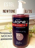 NEWTONE Тонирующая маска для волос 8/76 (светло-русый коричнево-фиолетовый), 435 мл.