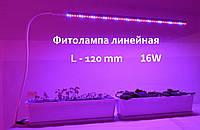 Фитолампа светодиодная линейная для растений led 16w 120см