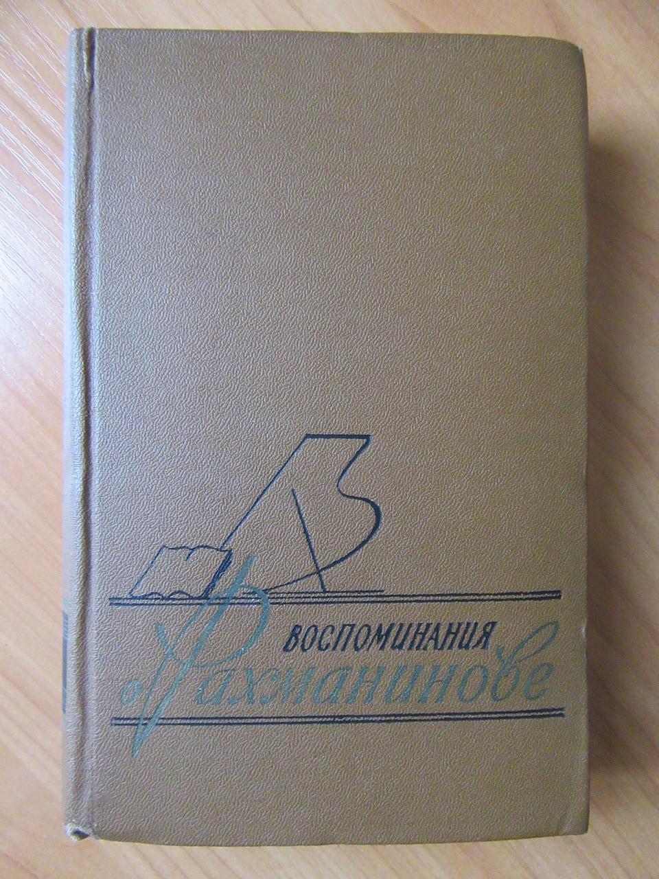 Воспоминания о Рахманинове. Два тома. Музыка 1967