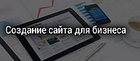 Создание сайтов +SEO