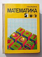 Математика.Учебник для 1-го класса школ глухих и слабослышащих Н.Ф.Слезина