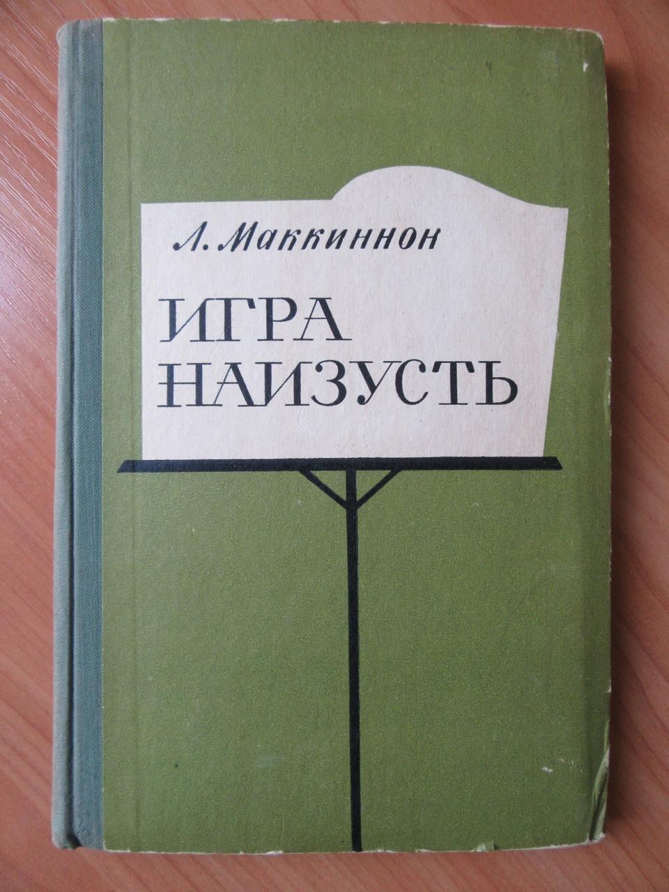 Л.Маккиннон. Игра наизусть. Музыка 1967