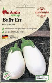 Семена Баклажан среднеранний  белый сорт Вайт Егг 0.2 грамма упаковка Германия