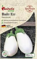 Баклажан среднеранний Вайт Егг, 0.2 грамма Германия