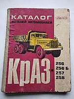 Каталог деталей автомобилей КрАЗ- 256 , 256Б, 257, 258 Слуцкая Л.И