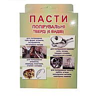 Пасты полировальные твердые, (6 видов, набор)