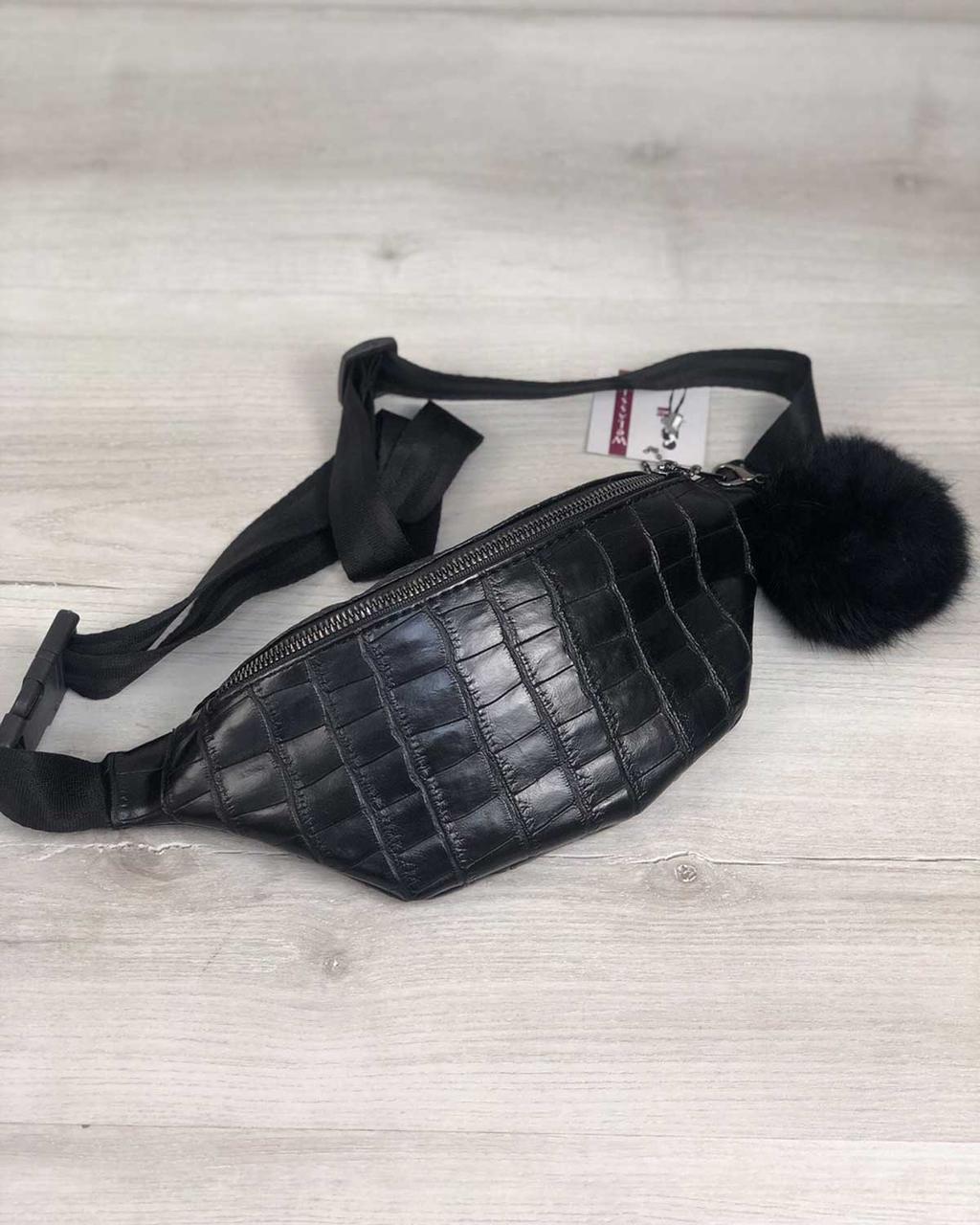 Женская сумка WeLassie Бананка с пушком черный крокодил (никель) (60804)